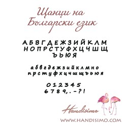Cutting dies in Bulgarian - Alphabet 2