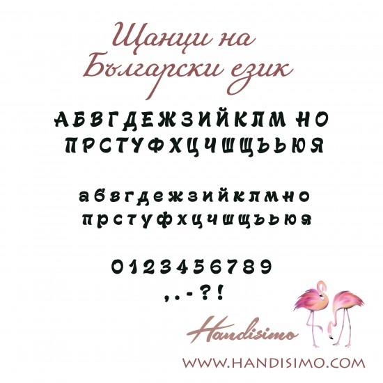 Cutting dies in Bulgarian - Alphabet