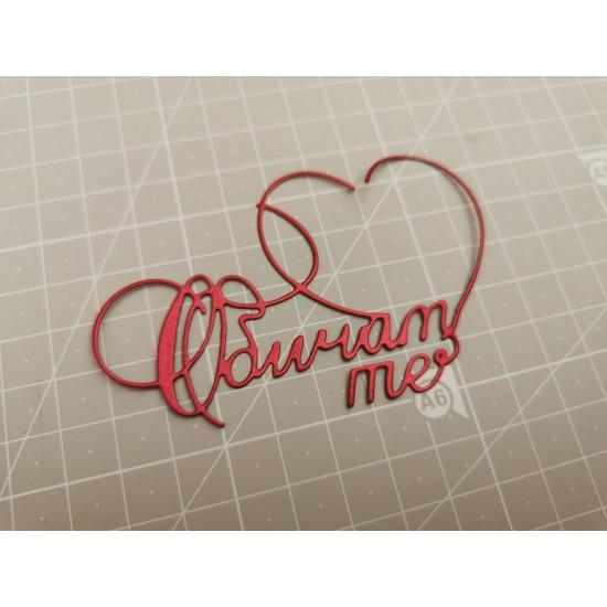 Cutting dies in Bulgarian -  Love You