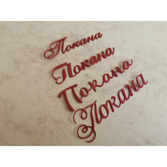 Cutting dies in Bulgarian - Invitations