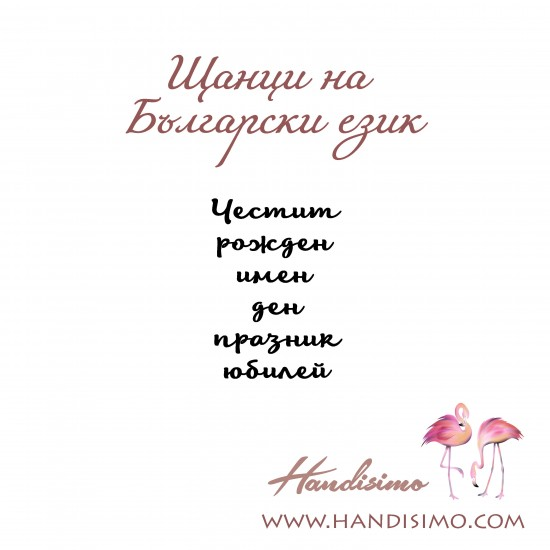 Cutting dies in Bulgarian - Happy birthday/nameday
