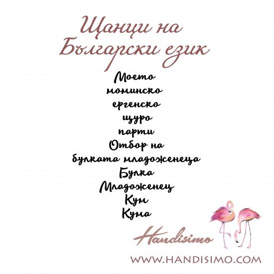 Cutting dies in Bulgarian -  Bachelorette party