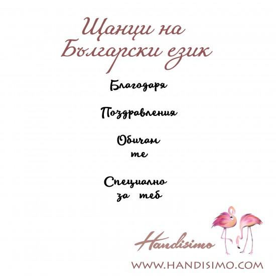 Cutting dies in Bulgarian - congratulations, love you