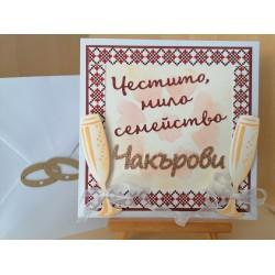 Cutting dies in Bulgarian -  Wedding set