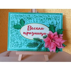 Cutting dies in Bulgarian - new holiday set