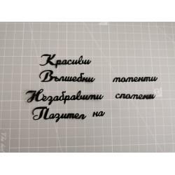 Cutting dies in Bulgarian - Set memories