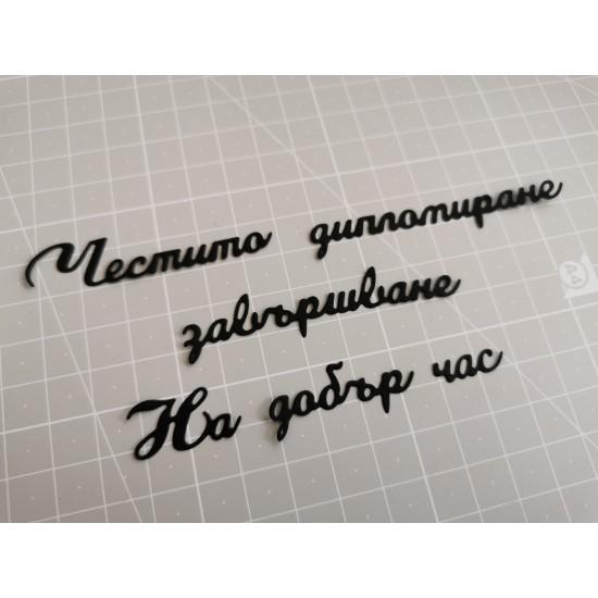 Cutting dies in Bulgarian - Graduation set