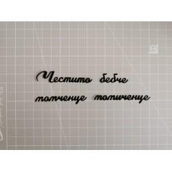 Cutting dies in Bulgarian - 4 pcs