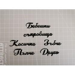 Cutting dies in Bulgarian - 6 pcs
