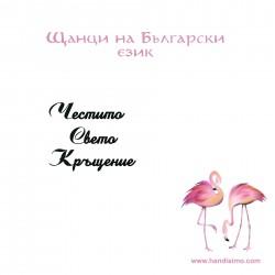 Cutting dies in Bulgarian - Christian baptism set 3
