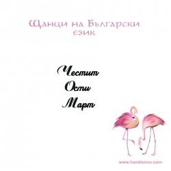 Cutting dies in Bulgarian - Happy Woman's Day