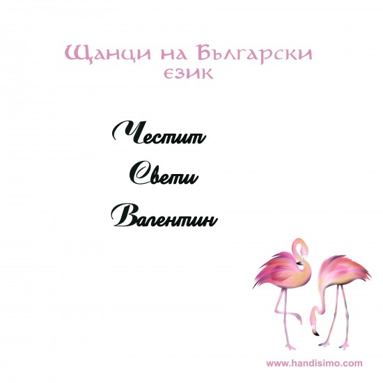 Cutting dies in Bulgarian - Happy Valentines Day