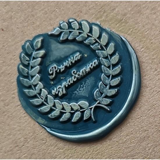 Metal wax seal - handmade