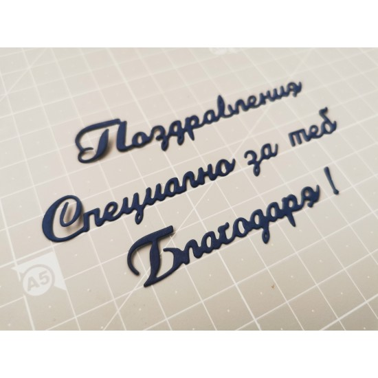 Cutting dies in Bulgarian - Thank you set