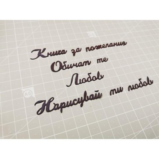 Cutting dies in Bulgarian - Love you set