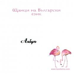 Cutting dies in Bulgarian - Album