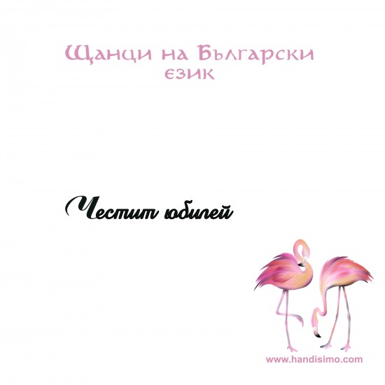 Cutting dies in Bulgarian - Happy anniversary