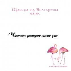 Cutting dies in Bulgarian - Happy birthday