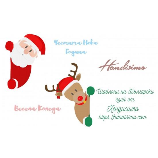 BG Cutting Template - Merry Christmas