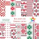 Design  paper pack of Bulgarian embroideries